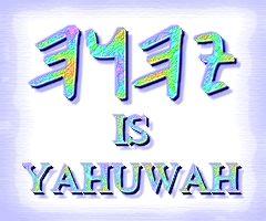 Paleo YHWH (2)