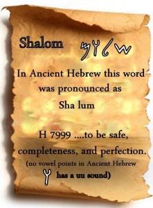 YHWH shalom in Hebrew